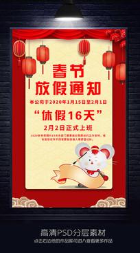 喜庆2020春节放假通知海报