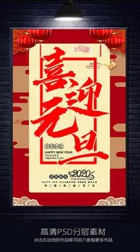 喜庆2020鼠年元旦节海报