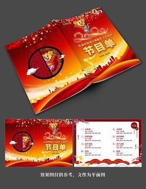喜庆红色2020鼠年春节晚会节目单设计