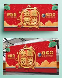 喜庆新春晚会舞台背景板