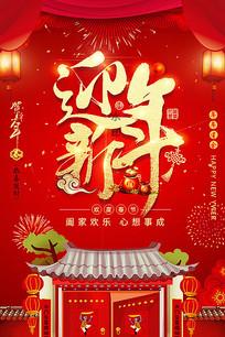 迎新年春节海报