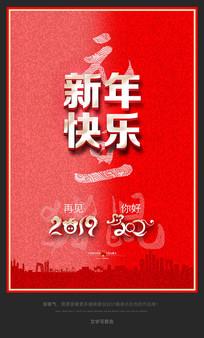 再见2019你好2020新年元旦海报