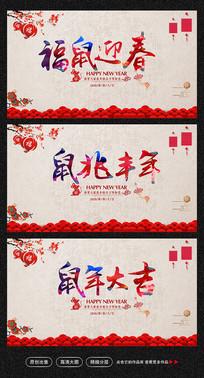 中国风2020年鼠年大吉宣传海报