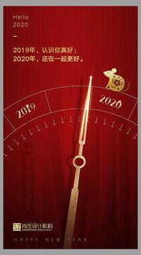 2020倒计时元旦海报