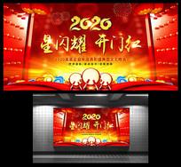 2020开门红年会背景