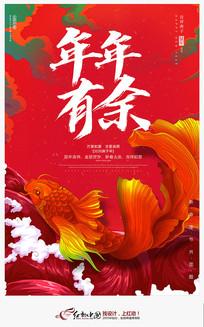2020年红色年年有余春节海报