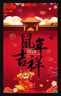 2020年鼠年大吉春节元旦新年海报