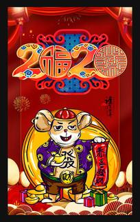 2020年鼠年新春元旦迎新年海报
