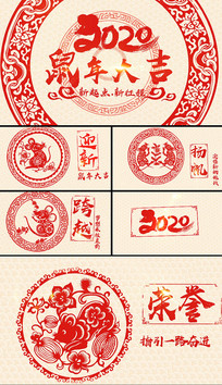 2020鼠年年会春节剪纸片头AE模版