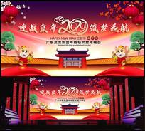 2020鼠年新年晚会背景设计