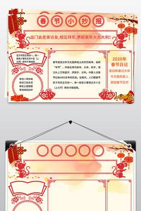 2020鼠年新年中国风小抄报