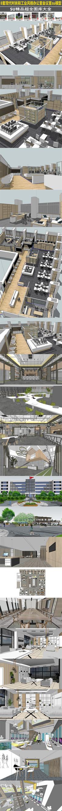 8套现代时尚和工业风格办公室会议室模型
