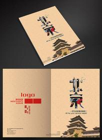 创意中国风北京旅游封面设计