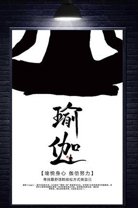 大气黑白瑜伽宣传艺术海报设计