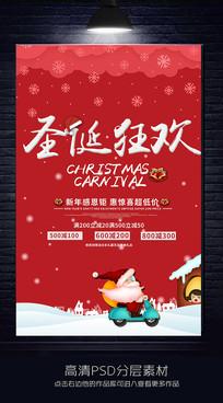 大气圣诞钜惠海报设计