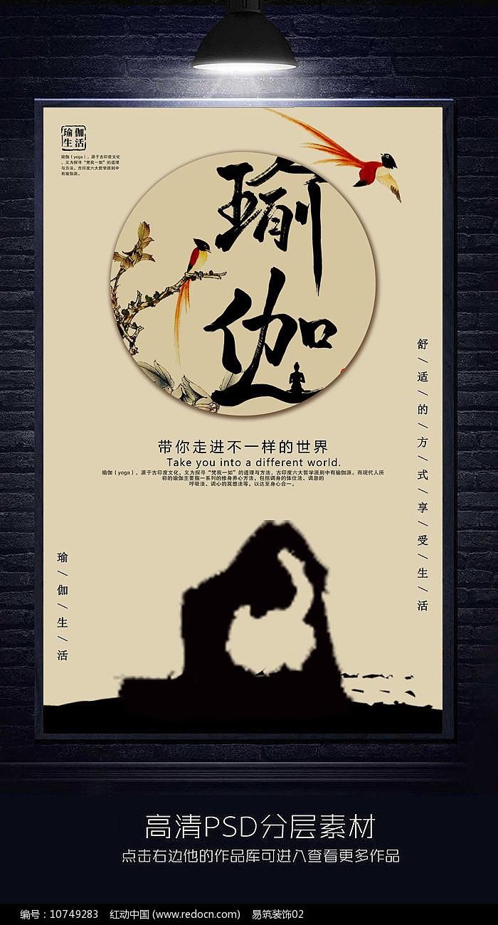 复古文艺瑜伽艺术宣传海报设计图片