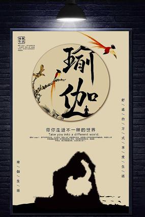 复古文艺瑜伽艺术宣传海报设计