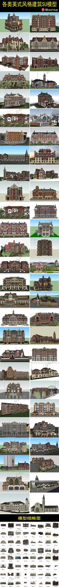 各类型英式建筑SU模型