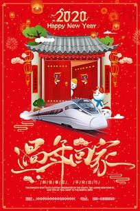 过年回家春节海报