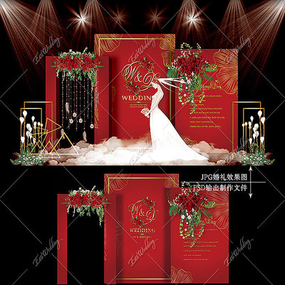 红金色婚礼舞台背景效果图设计简约婚庆