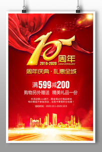 红色10周年庆海报设计