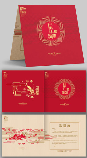 红色创意2020鼠年贺卡设计