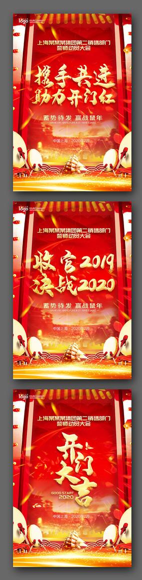 红色大气2020开门红海报设计