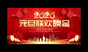 红色大气2020元旦联欢晚会展板