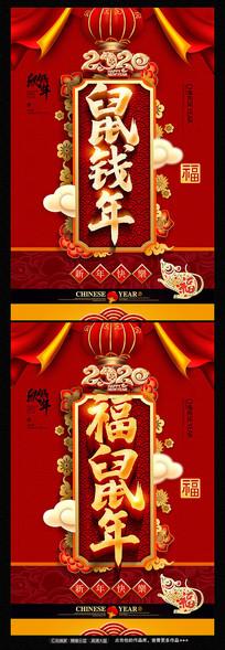 红色大气鼠钱年活动海报设计