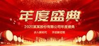 红色古风喜庆大气颁奖盛典晚会背景板