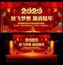 红色喜庆2020鼠年年会新年舞台背景板