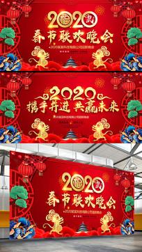 红色喜庆2020鼠年晚会背景板