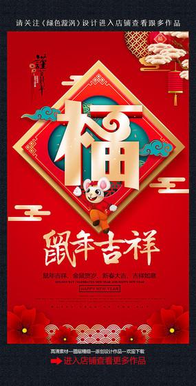 红色喜庆福字鼠年海报