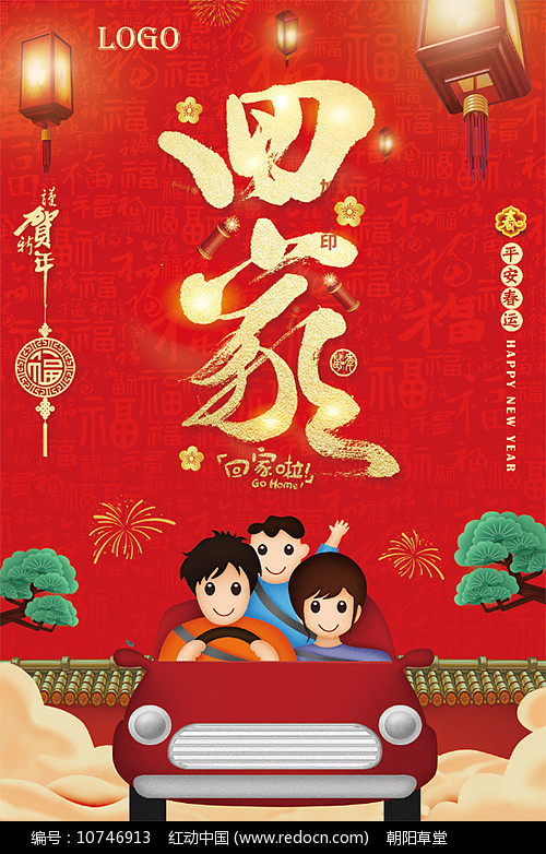 回家过年回家春节海报图片