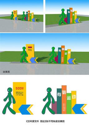 健康步道精神堡垒设计