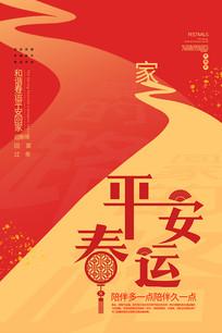 简约创意平安春运海报设计