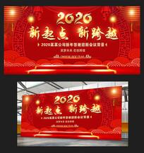 精美红色2020企业年会元旦春节晚会背景