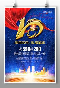 蓝色10周年庆海报设计