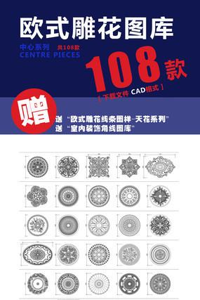 中心系列欧式雕花CAD图库