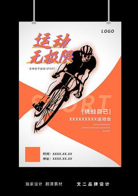 骑行体育运动海报