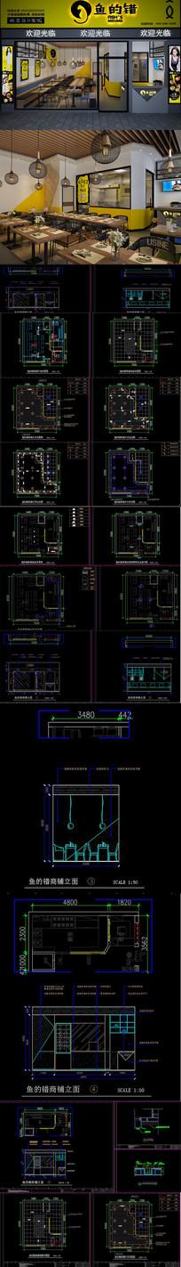 全套鱼餐厅CAD施工图 效果图