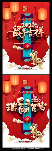 鼠年吉祥活动主题海报