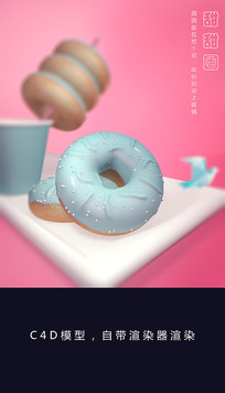 甜甜圈C4D模型