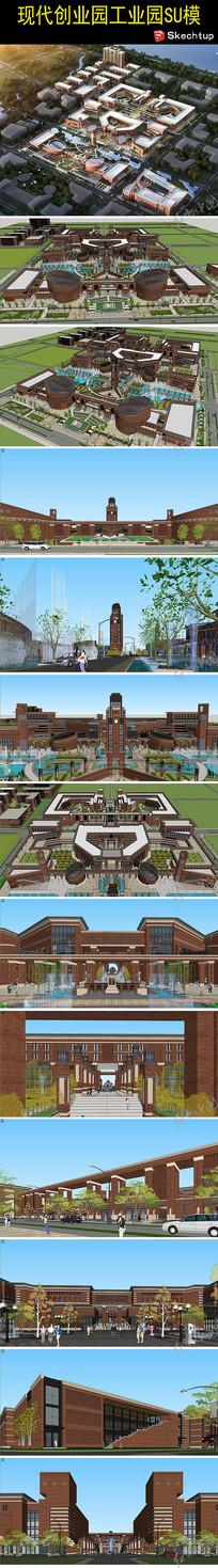 现代创业园工业园SU模型