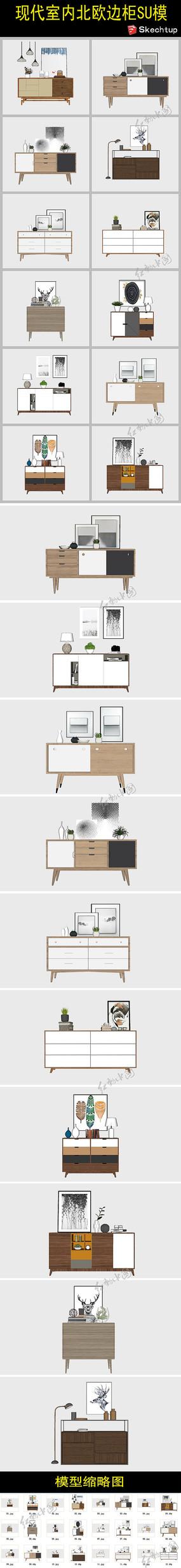 现代室内北欧边柜SU模型