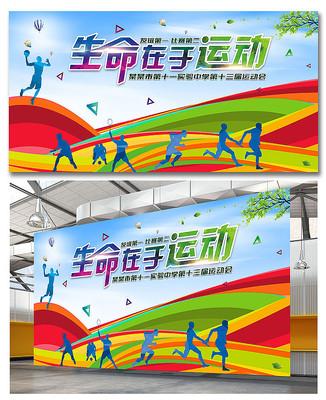 校园运动会背景板