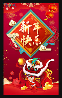新春元旦节2020年鼠年新年快乐海报