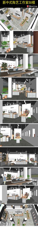 新中式陶艺工作室SU模型