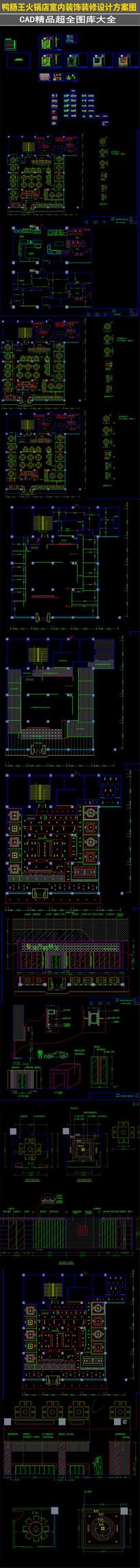 鸭肠王火锅店室内装饰装修设计方案图