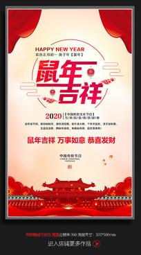中国风春节新年海报